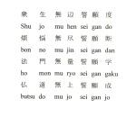 The Four Great Bodhisattva Vows, Rinzai Zenversion